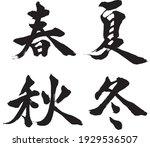 calligraphic representation of...   Shutterstock .eps vector #1929536507