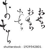 """osechi"" written in calligraphy ... | Shutterstock .eps vector #1929542801"