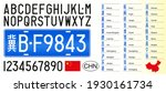 china car license plate ...   Shutterstock .eps vector #1930161734