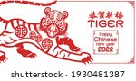 chinese new year 2022 year of... | Shutterstock .eps vector #1930481387