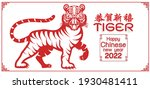 chinese new year 2022 year of... | Shutterstock .eps vector #1930481411