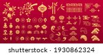 chinese orient pattern. asian...   Shutterstock .eps vector #1930862324