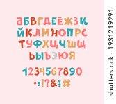 funny cyrillic cartoon alphabet.... | Shutterstock .eps vector #1931219291