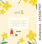 spring sale template with... | Shutterstock .eps vector #1932067907