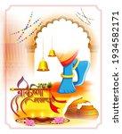 illustration of hindu festival... | Shutterstock .eps vector #1934582171