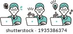 a laptop and a businessman with ... | Shutterstock .eps vector #1935386374