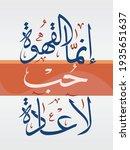 creative arabic calligraphy.... | Shutterstock .eps vector #1935651637