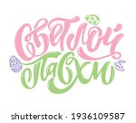 happy easter   cute hand drawn...   Shutterstock .eps vector #1936109587