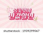 spring sale typography design... | Shutterstock .eps vector #1939299067