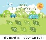 calendar of national holidays...   Shutterstock .eps vector #1939828594