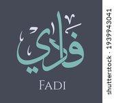 creative arabic calligraphy. ... | Shutterstock .eps vector #1939943041