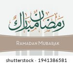 creative arabic calligraphy....   Shutterstock .eps vector #1941386581