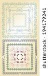 set of borders  decorative... | Shutterstock .eps vector #194179241