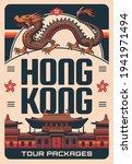 Hong Kong Travel And...