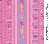 cool egypt writing seamless...   Shutterstock .eps vector #1942037437