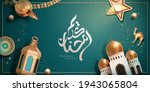 3d islamic holiday celebration... | Shutterstock .eps vector #1943065804