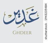 creative arabic calligraphy. ...   Shutterstock .eps vector #1943235484