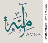 creative arabic calligraphy. ... | Shutterstock .eps vector #1944757837