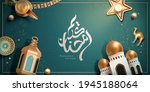 3d islamic holiday celebration... | Shutterstock . vector #1945188064