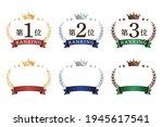 vector assortment of ranking... | Shutterstock .eps vector #1945617541