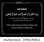 dua for first ashra of ramadan | Shutterstock .eps vector #1946190811