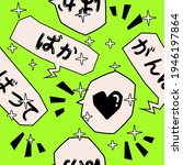 comic manga speech bubble...   Shutterstock .eps vector #1946197864