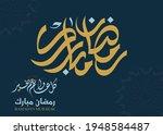 new arabic calligraphy logo for ... | Shutterstock .eps vector #1948584487
