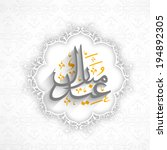 Arabic Islamic calligraphy of text Eid Mubarak on floral decorated grey background, can be use as sticker, tag or label design for celebration of Muslim community.