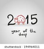 2015 year hand drawn background ... | Shutterstock .eps vector #194964011