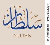 creative arabic calligraphy. ... | Shutterstock .eps vector #1950132394