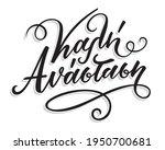 in greek language ... | Shutterstock .eps vector #1950700681