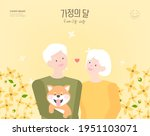 warm may family month...   Shutterstock .eps vector #1951103071