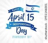 15 april israel independence... | Shutterstock .eps vector #1951146001