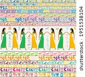colorful egyptian pattern with ... | Shutterstock .eps vector #1951538104
