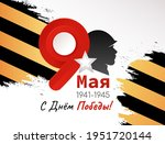 victory day postcard. 9th may....   Shutterstock .eps vector #1951720144