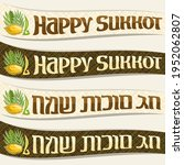 set of ribbons for jewish... | Shutterstock . vector #1952062807