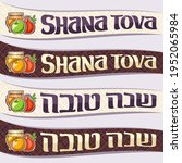 set of ribbons for jewish... | Shutterstock . vector #1952065984