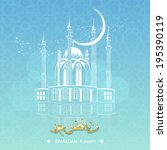 Mosque on morning nature background for holy month of muslim community Ramadan Kareem. Greeting card. Arabic pattern decorated light blue background.