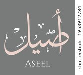 creative arabic calligraphy. ... | Shutterstock .eps vector #1953912784