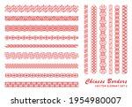 asian red border set in vintage ... | Shutterstock .eps vector #1954980007
