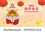 happy chinese new year 2022 the ... | Shutterstock .eps vector #1955501161