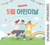 happy children's day...   Shutterstock .eps vector #1956618001