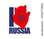 i love russia. anatomical heart ... | Shutterstock .eps vector #1956773854