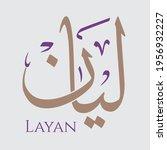 creative arabic calligraphy. ...   Shutterstock .eps vector #1956932227