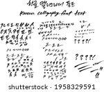 hangul calligraphy korean... | Shutterstock .eps vector #1958329591