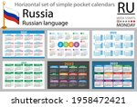 russian horizontal set of...   Shutterstock .eps vector #1958472421
