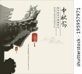 chinese mid autumn festival... | Shutterstock .eps vector #195957971