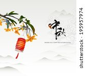 chinese mid autumn festival...   Shutterstock .eps vector #195957974