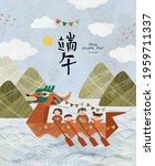 happy dragon boat festival.... | Shutterstock .eps vector #1959711337