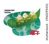 cute rice dumpling racing on...   Shutterstock .eps vector #1960295431